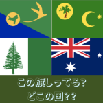 オーストラリア領の知られざる国の旗