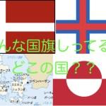 デンマーク構成国の国旗