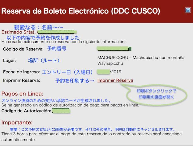 マチュピチュ予約メールがスペイン語問題を翻訳