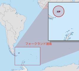 フォークランド諸島の地図上の場所
