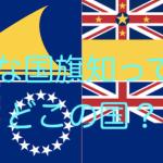 こんな国旗知ってる?ニュージーランド領の国々の国旗