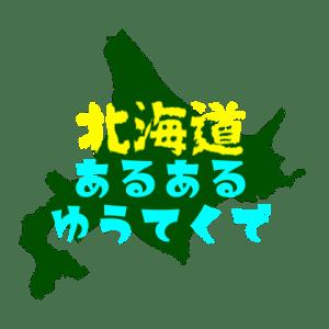 北海道あるあるいいたい