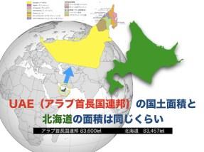 UAEと北海道の面積はほぼ一緒