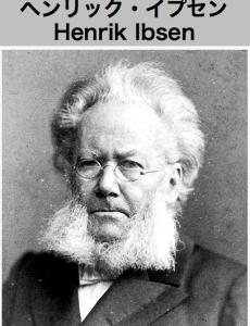 ヘンリック・イプセンの肖像