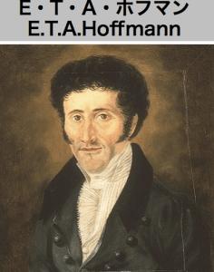 ETAホフマンの自画像