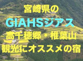 宮崎県のジアス観光にオススメの高千穂の宿