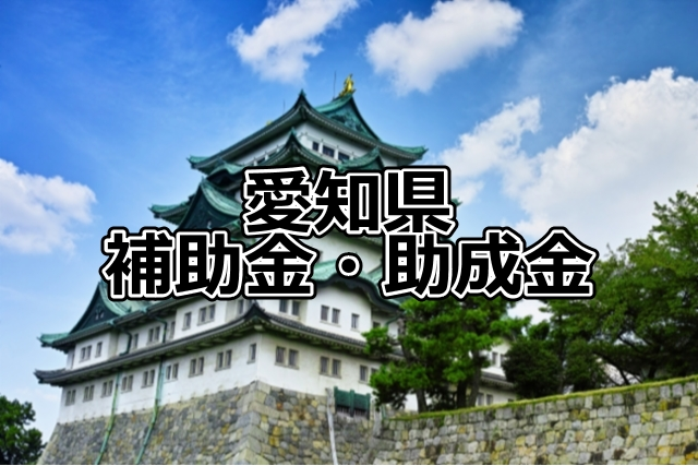 工場新設・増設における助成金・補助金活用のススメ 東海地区・愛知県編
