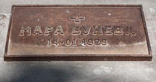 Mara Buneva mindetavle i det centrale Skopje
