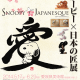 SNOOPY JAPANESQUE スヌーピー×日本の匠 展