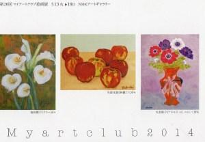 第20回マイアートクラブ絵画展