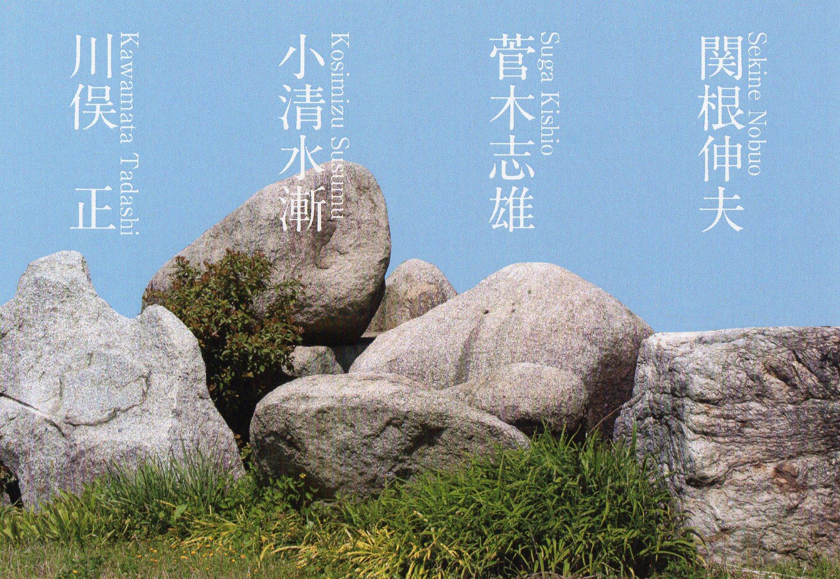 日本の現代美術「もの派」の作家たち展