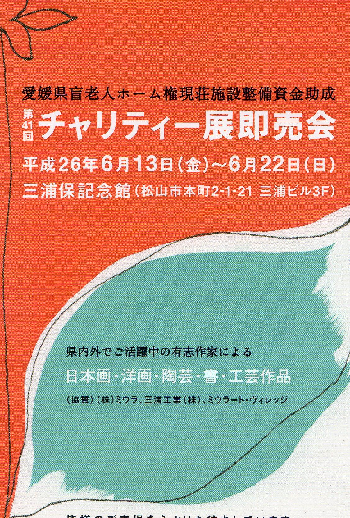 チャリティー展示即売会 三浦保記念館