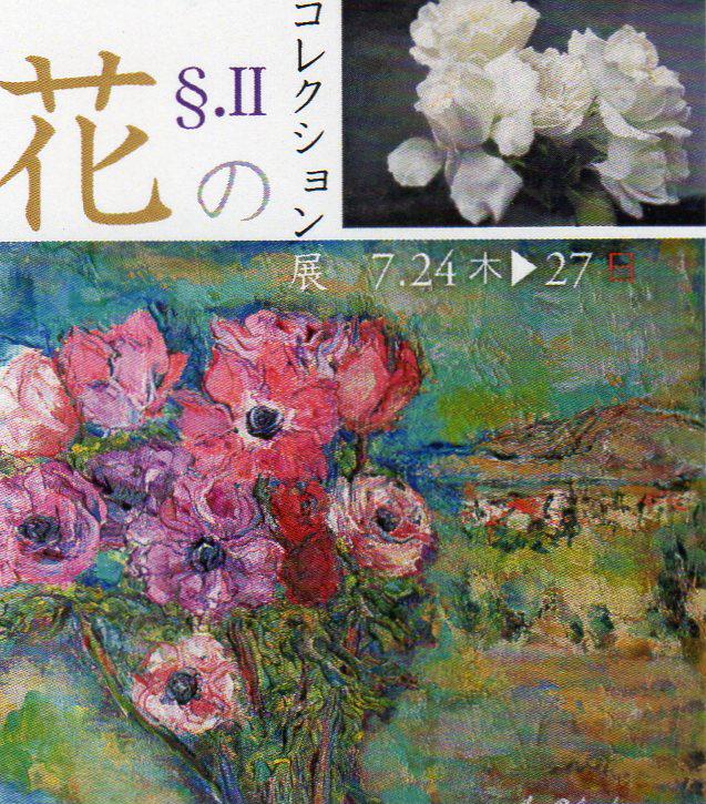 花のコレクション展 ギャラリーキャメルK
