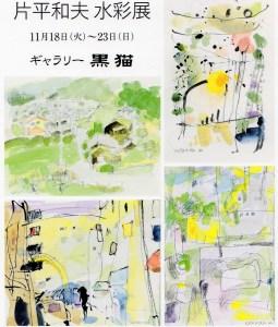 片平和夫水彩展 ギャラリー黒猫
