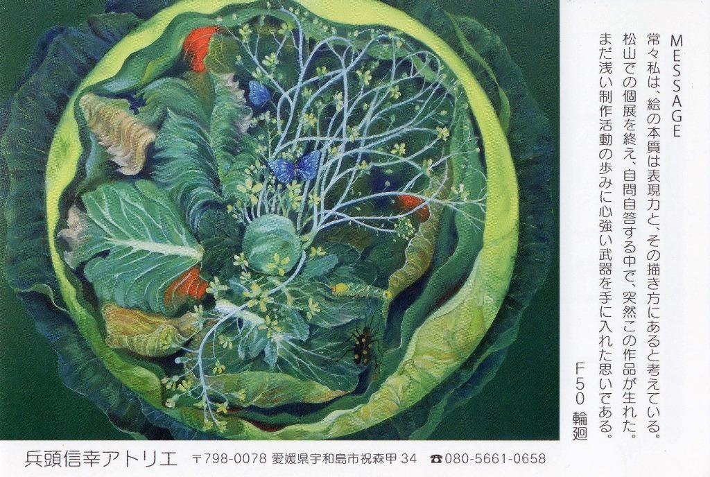 ひょうどうのぶゆき油彩画展 南予文化会館