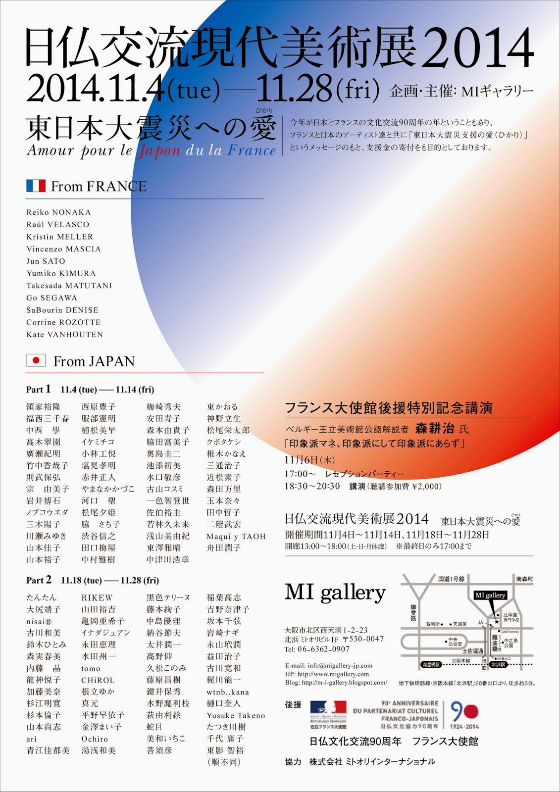 日仏交流現代美術展 2014