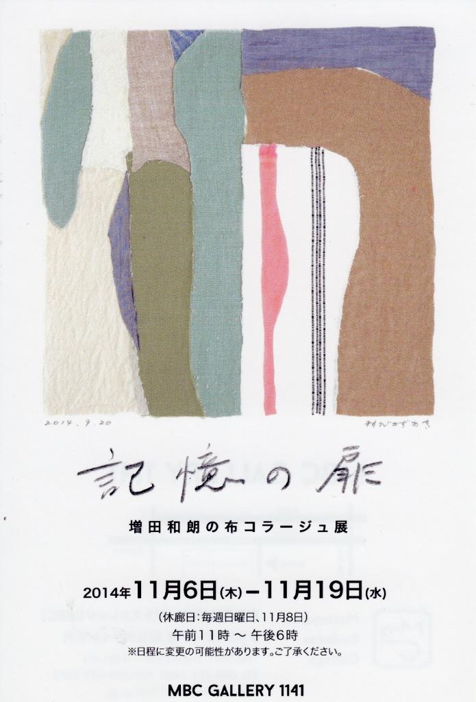 記憶の扉 増田和朗の布コラージュ展