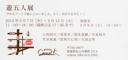 遊五人展 ギャラリーキャメルK