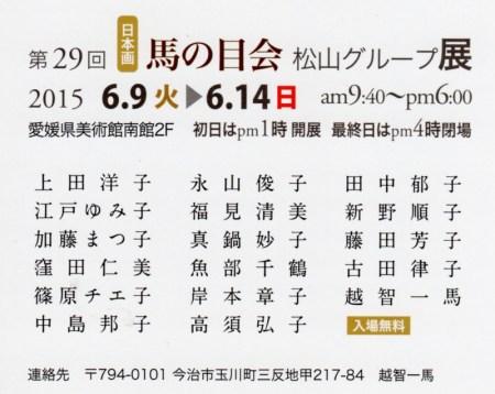第29回馬の目会松山グループ展 愛媛県美術館