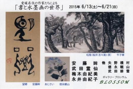 愛媛在住の作家たちによる書と水墨画の世界 ギャラリーブロッサム