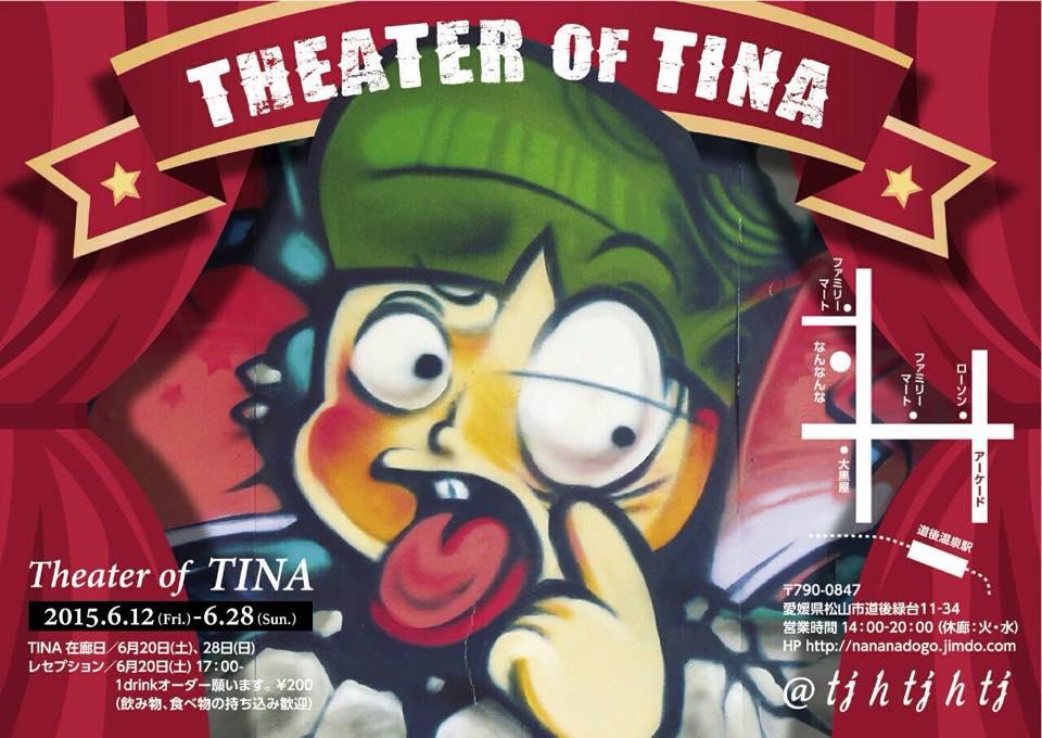 TINA ティナ ギャラリー・アトリエ なんなんな