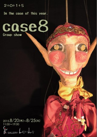 Case8 Group show ギャラリーリブアート