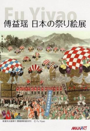 傅益瑶 日本の祭り絵展 ミウラートヴィレッジ