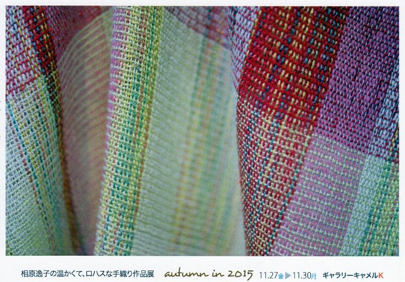 相原逸子の温かくて、ロハスな手織り作品展2015