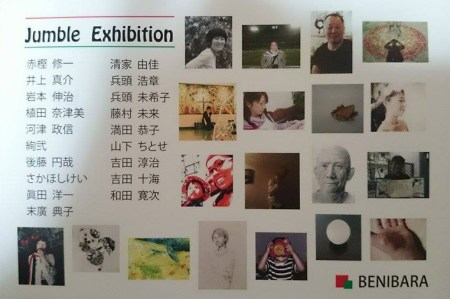 Jumble Exhibition