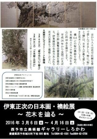 伊東正次の日本画・襖絵展~花木を辿る~ ギャラリー しろかわ