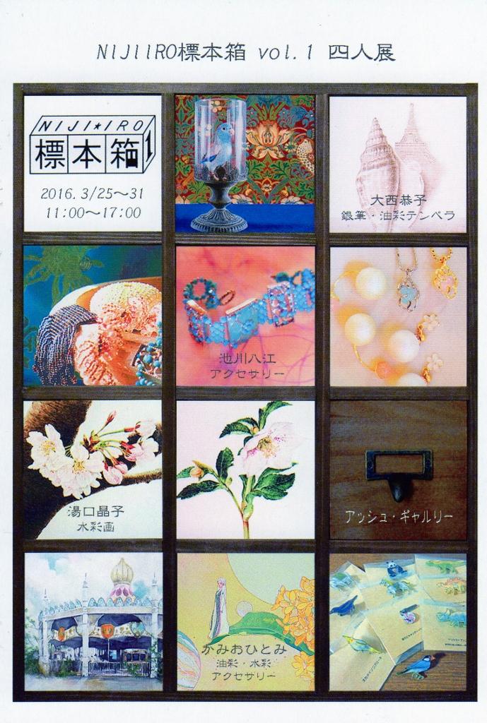 NIJIIRO標本箱 vol.1 四人展 アッシュ・ギャルリー
