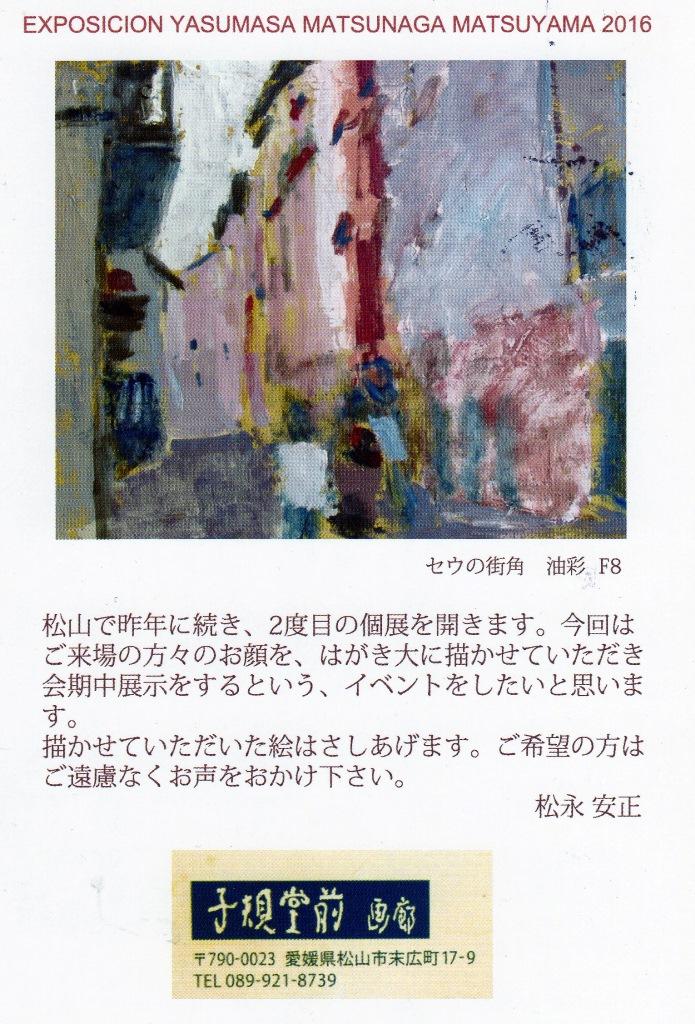 松永安正 展 スペイン・顔 子規堂前画廊