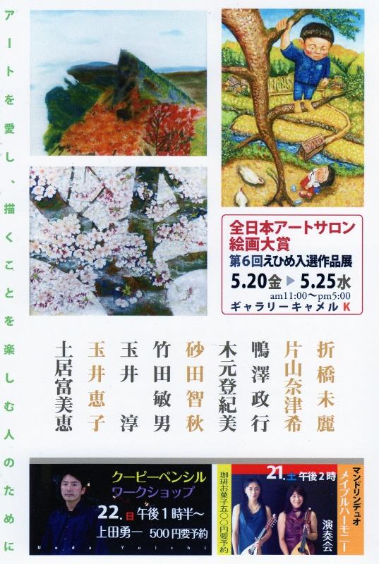 全日本アートサロン絵画大賞 第6回えひめ入選作品展