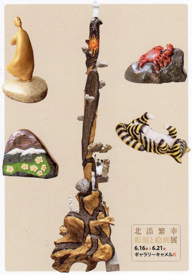 北添繁幸 彫刻と絵画展