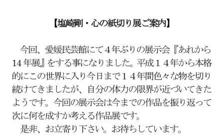 塩崎剛・心の紙切り展 あれから14年 愛媛民芸館