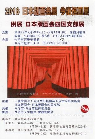 2016 日本版画会展 今治巡回展 併展 日本版画会四国支部展