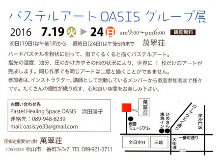 パステルアート OASIS グループ展2016