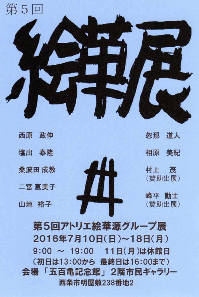 第5回 アトリエ絵華源グループ展 五百亀記念館