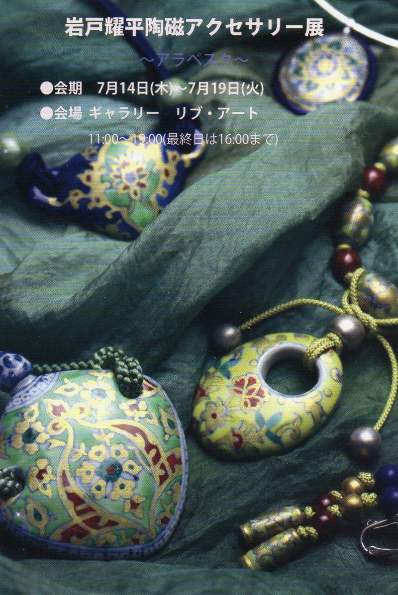 岩戸耀平陶磁アクセサリー展