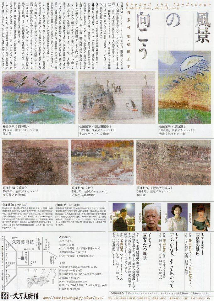 風景の向こう 松田正平 喜多村知 久万美術館