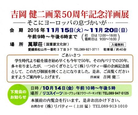 吉岡健二 画業50周年記念洋画展
