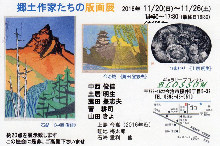 郷土作家たちの版画展 ギャラリーブロッサム