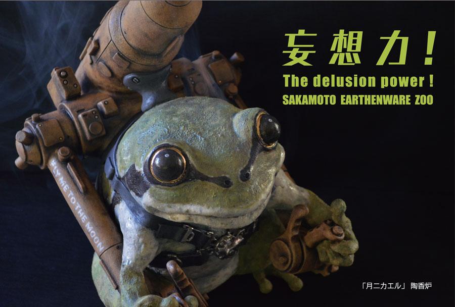 妄想力!The delusion power! 坂本明三郎 作品展