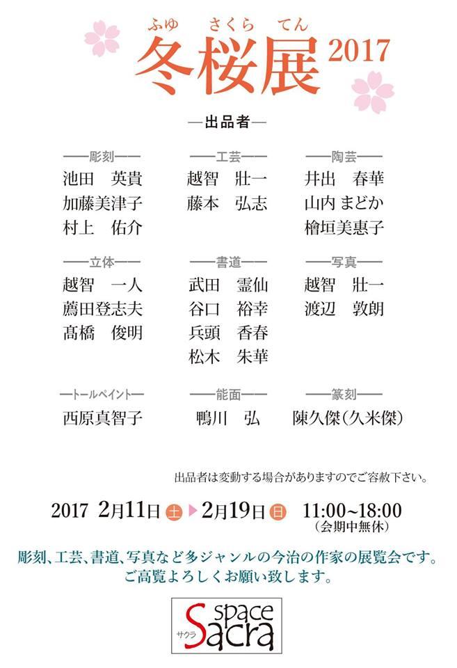 冬桜展2017