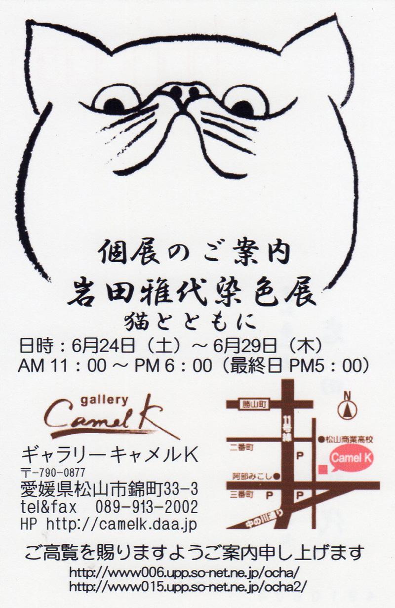 岩田雅代染色展 猫とともに