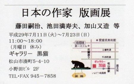 日本の作家 版画展