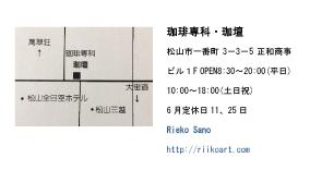 佐野理恵子 油絵・パステル作品展会場地図