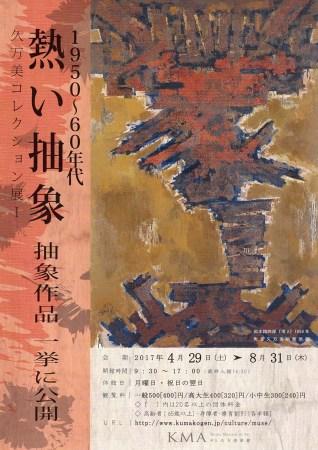 久万美コレクション展Ⅰ 熱い抽象-1950~60年代