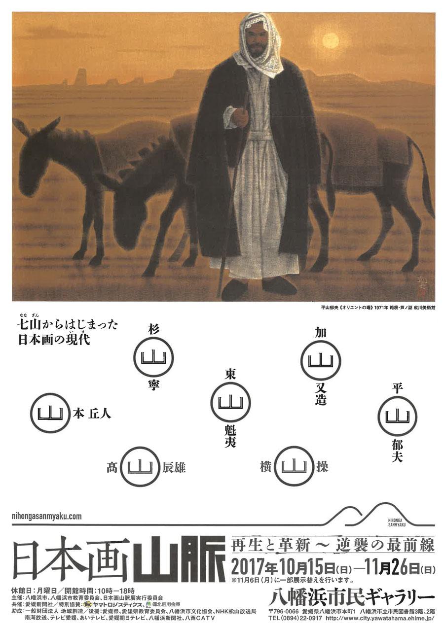 日本画山脈 再生と革新~逆襲の最前線