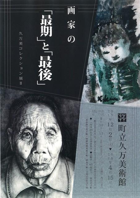 久万美コレクション展Ⅱ